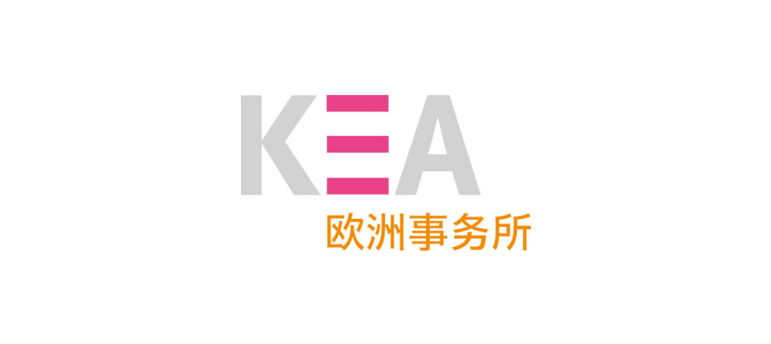 Philippe Kern invited by the Shenzhen authority to advise on policies to attract foreign investment